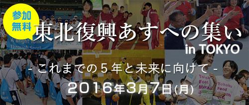 東北復興あすへの集い in TOKYO
